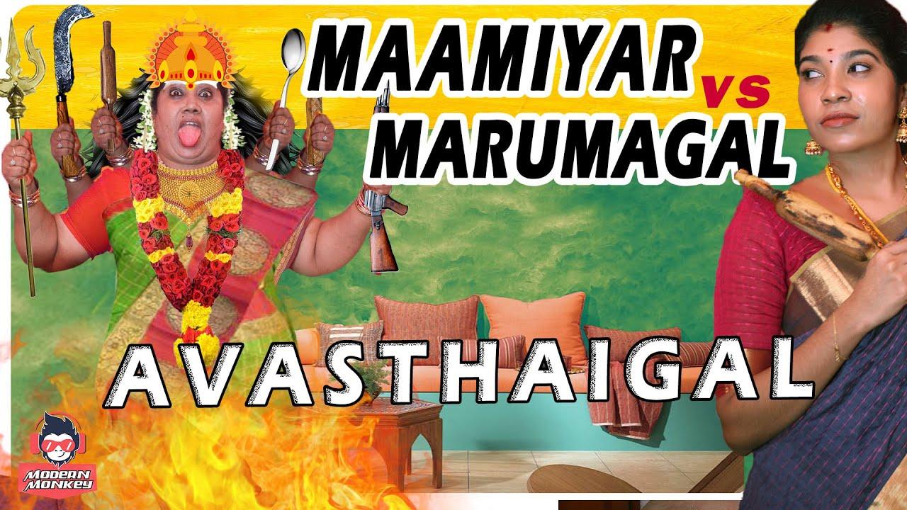 Download Maamiyar Vs Marumagal Avasthaigal || Maamiyar Marumagal Comedy || Modern Monkey