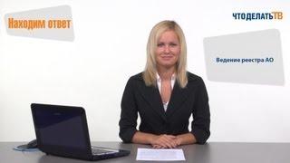 видео Реестр акционеров