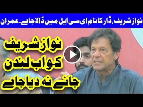Nawaz Sharif Ke Watan Wapsi Par Imran Khan Ka Jawab- Headlines and Bulletin - 09:00 PM - 24 Sep 2017