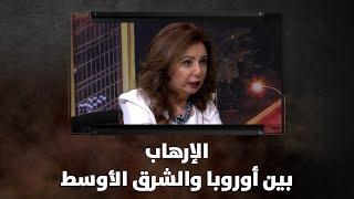 د. حسن البراري ولميس اندوني - الإرهاب.. بين أوروبا والشرق الأوسط
