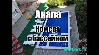 Сдам жилье с бассейном в Витязево. Анапа