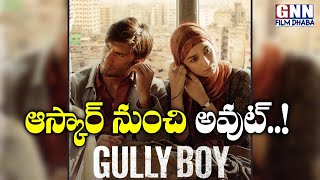 Oscars 2020 Race: Ranveer Singh & Alia Bhatt Gully Boy Out | Oscars 2020 Shortlist | Gnn Film Dhaba