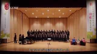 余光中人文講座-光合作用:余光中詩選合唱作品講座音樂會