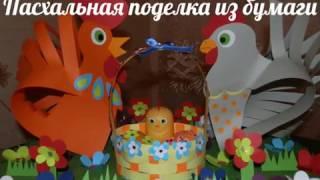 Мои поделки в детский сад Идеи на Пасху Новый год Разное