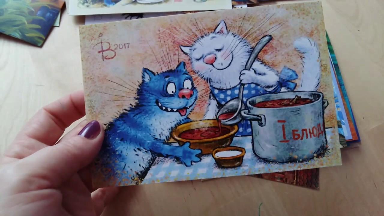 каким почтовые открытки кошка поможет