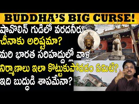 బుద్దుడికి ఈ దేశం మీద ఎందుకు కోపం ? Why Buddha is Angry With This Country !  #TeluguBoxOfficeTV