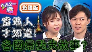 這些熱門景點好「鬼」異?東京鐵塔竟是染血戰車所造,怨氣重會拍到「髒東西」?小百合 張和平【#2分之一強】20190814 完整版 EP1136