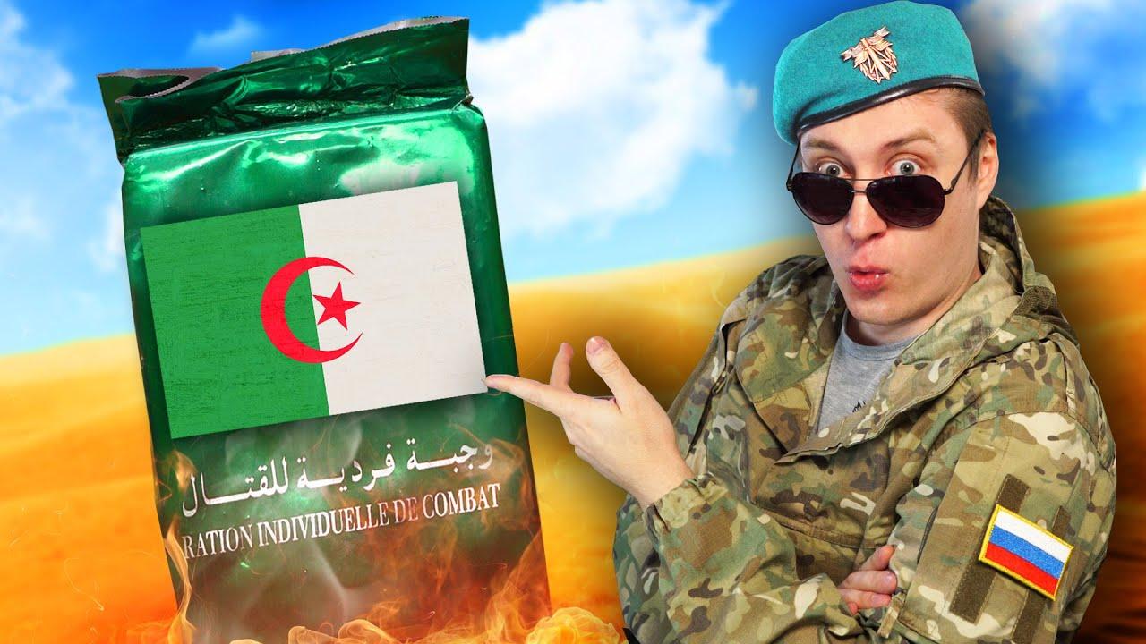 Что едят в армии АЛЖИРА?! Сухпай из Африки!