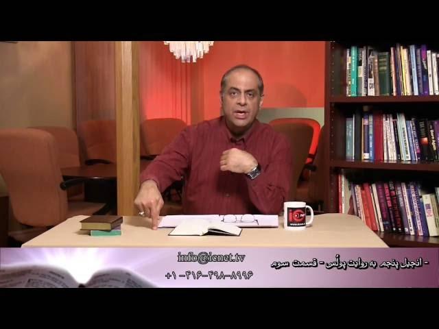 انجیل پنجم - قسمت سوم