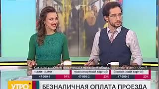 Безналичная оплата проезда. Утро с Губернией. 22/11/2017. GuberniaTV