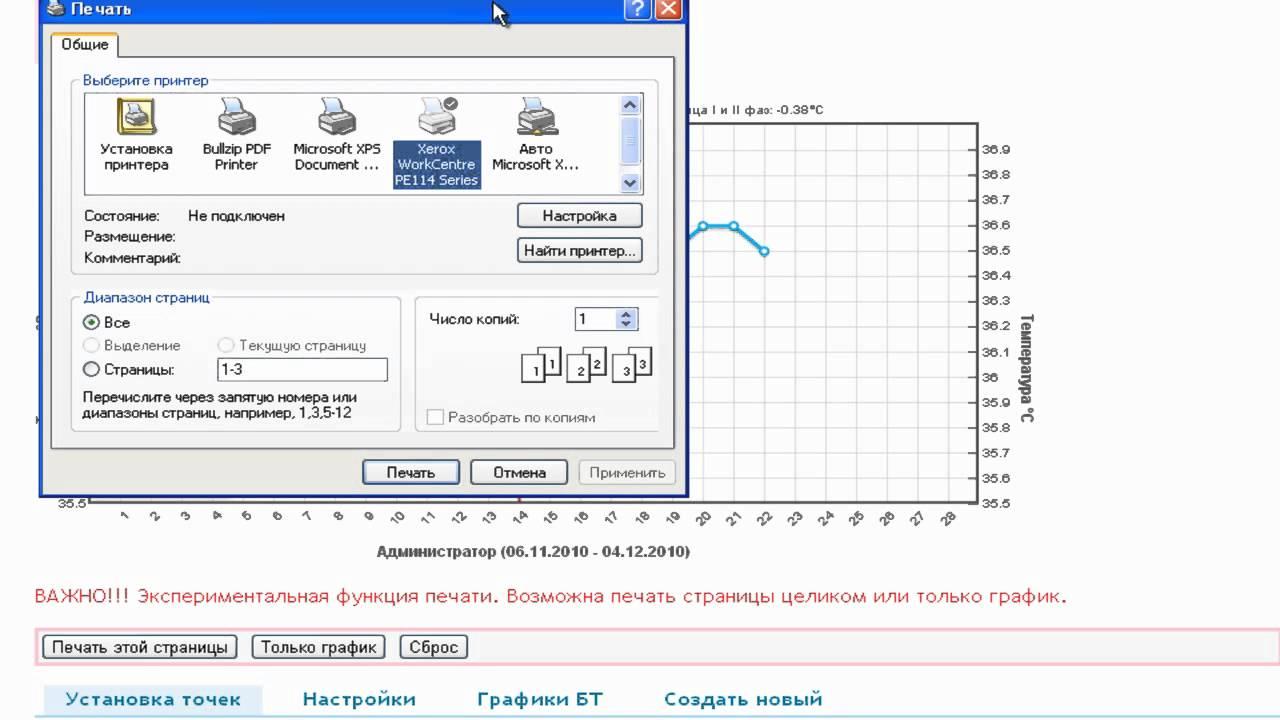 График базальной температуры скачать шаблон эксель