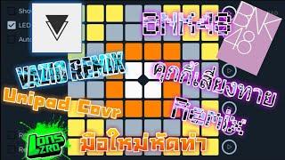 BNK48 - คุกกี้เสี่ยงทาย Koisuru Fortune Cookie [Vazio Remix] [Unipad Covr]
