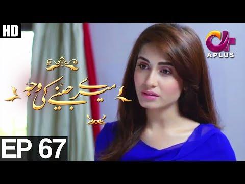 Meray Jeenay Ki Wajah - Episode 67 | A Plus ᴴᴰ Drama | Bilal Qureshi, Hiba Ali, Faria Sheikh