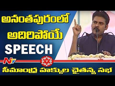Pawan Kalyan Full Speech @  Anantapur  || Seemandhra Hakkula Chaitanya Sabha