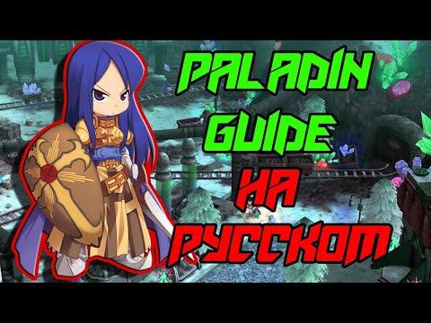🔥 Гайд на Paladin | Гайд на паладина | танка // Ragnarok Mobile рагнарок мобайл