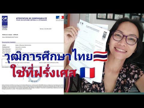 วุฒิการศึกษาไทยใช้ที่ฝรั่งเศสได้หรือ ?@France Daily