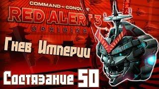 C&C Red Alert 3 Uprising Состязания #50 - Гнев Империи