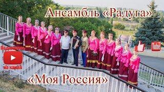 Ансамбль Радуга Моя Россия