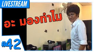 LIVE - Among Us #42 - อะ อะ มองทำไม