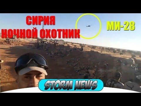 СИРИЯ МИ-28 НОЧНОЙ