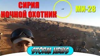 СИРИЯ МИ-28 НОЧНОЙ ОХОТНИК пробивает оборону ИГ провинция ХАМА