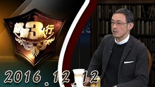【完整版】20161212锵锵三人行 马家辉自曝担任金马奖评委心理路程