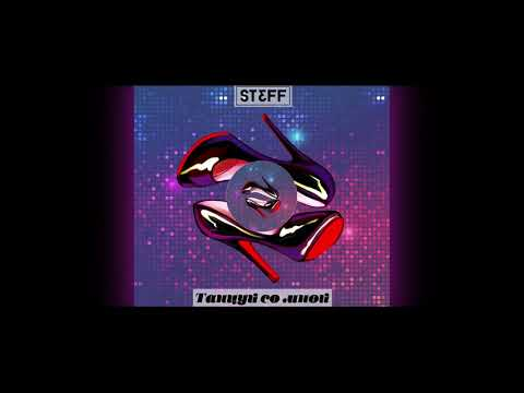 STEFF - Танцуй со мной
