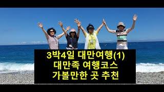 3박4일 대만여행(1)…