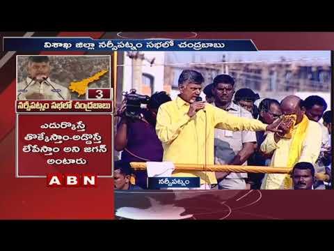 CM Chandrababu Naidu Speech at TDP Road Show in Narsipatnam | Part 2| AP Elections 2019 | ABN Telugu