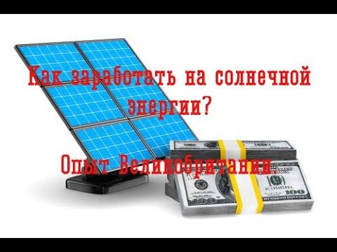 Солнечные батареи. Как заработать на солнечной энергии. Опыт Великобритании.