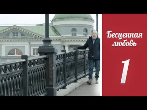 Бесценная любовь - 1 серия (1 сезон) / Сериал / 2013 / HD / МАРС МЕДИА ©