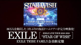 """EXILE / 【FC限定盤TEASER】EXILE LIVE TOUR 2018-2019 """"STAR OF WISH"""" LIVE DVD & Blu-ray"""