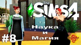 The Sims 4 Часть 8 Наука и Магия. Стройка