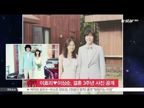 이효리♥이상순, '결혼 3주년' 사진 공개