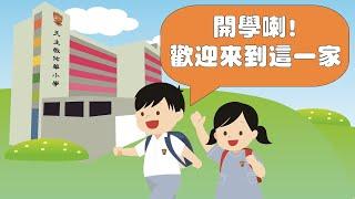 Publication Date: 2021-08-31 | Video Title: 天主教佑華小學 陪你開學