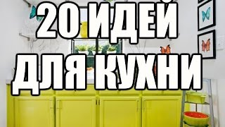 видео Как сделать маленькую кухню? - 11 советов по оформлению кухни!