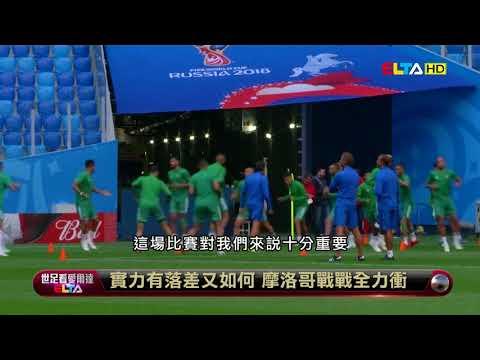 愛爾達電視20180615/世界盃B組首戰實力相近 摩洛哥強碰伊朗