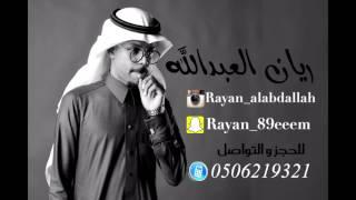 ريان العبدالله - ماجبرتك - جلسه | 2017 |