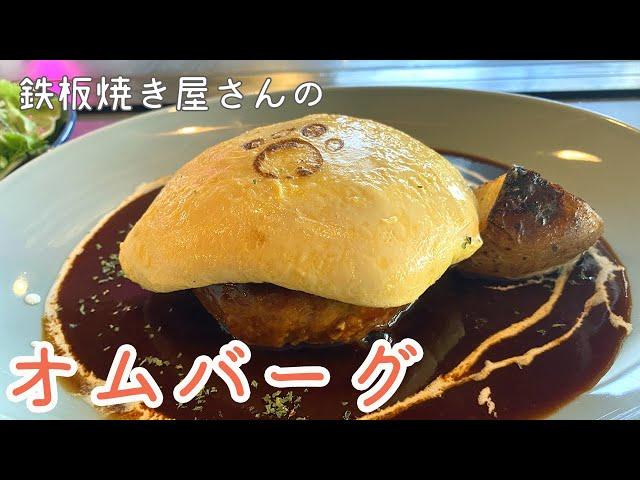 【Fukuoka 🇯🇵 福岡グルメ】【鉄板焼】行列ができる鉄板焼き屋さんの人気ランチをいただいてきました♪ /博多グルメ/行列ができる店/今泉/オムレツ/ハンバーグ/オムバーグ/一人飯/いくら