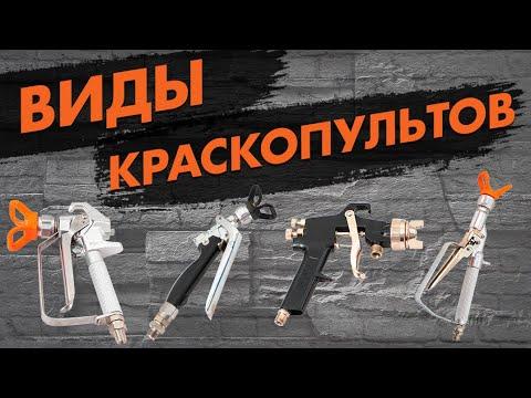 Краскопульты и их разновидности. Какой пистолет и для каких целей использовать?