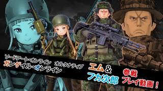 『ソードアート・オンライン フェイタル・バレット』エム&フカ次郎が参戦決定!