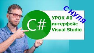 Visual Studio - интерфейс. C# урок №0. Изучения с нуля для начинающих.