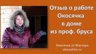 Окосячка в доме из профилированного бруса. Московская обл. Ступинский район Декабрь 2017
