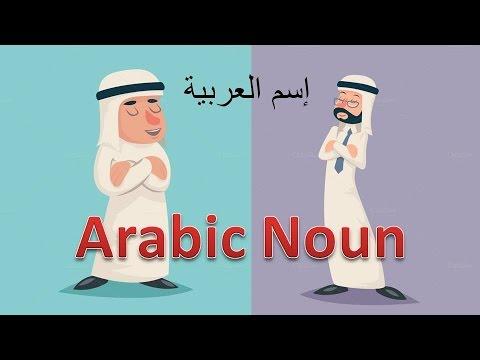 Arabic Noun