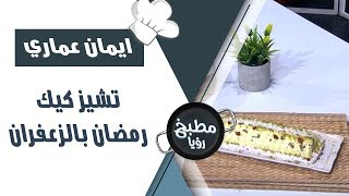 تشيز كيك رمضان بالزعفران - ايمان عماري