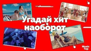 Угадай песню за 10 секунд 1 Русские хиты современности