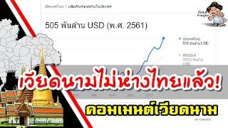 คอมเมนต์เวียดนามหลังเห็นข่าวว่า GDP ไทยจะติดลบ 8.1% ในปีนี้