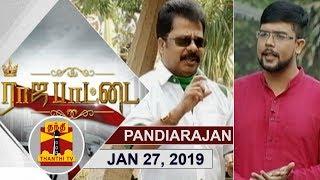 (27/01/2019) Rajapattai | Exclusive Interview with Director Pandiarajan | Thanthi TV