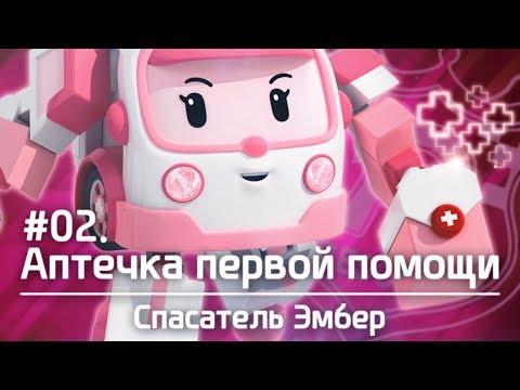 Робокар Поли - Спасатель Эмбер - Аптечка первой помощи (2 серия)