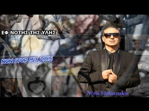 Notis SfakianakisΕφ Νότης της ύλης  (166 Non Stop Mix Επιτυχίες 2015/2016)